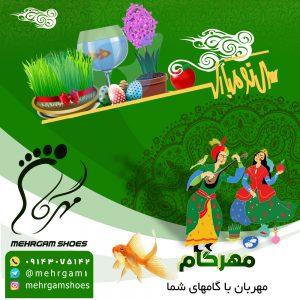 فروش عمده کفش عید